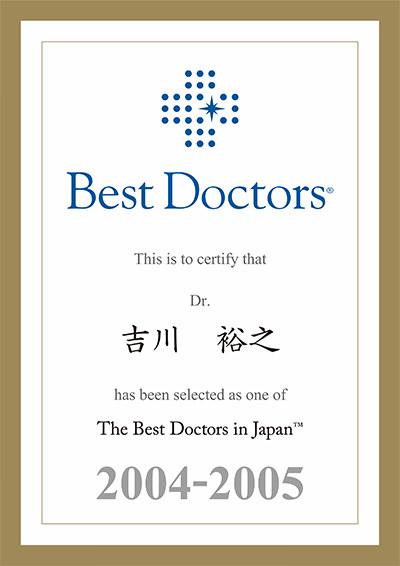 ベストドクター認定証2004