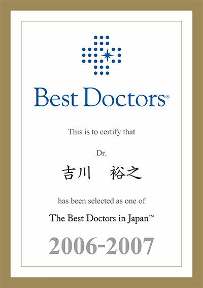 ベストドクター認定証2006