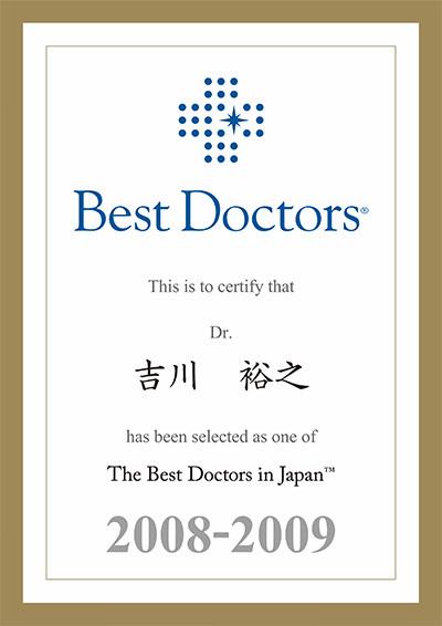 ベストドクター認定証2008