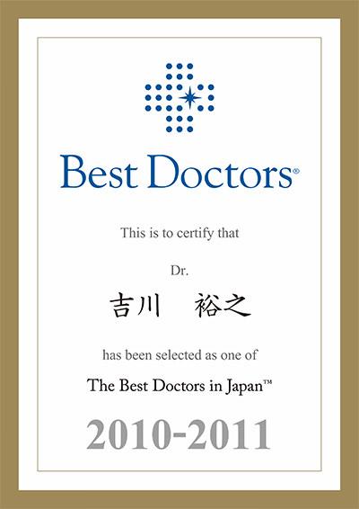 ベストドクター認定証2010