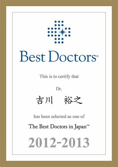 ベストドクター認定証2012