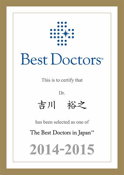 ベストドクター認定証2014